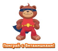Поиграй с Витамишками!